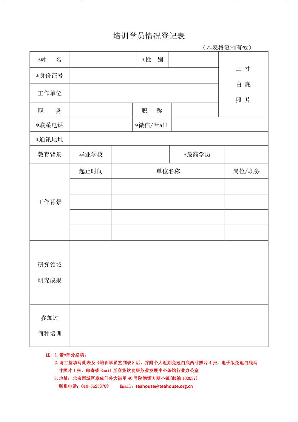 培训学员情况登记表.jpg